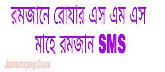 bangla sms রমজানের ২০১৯, রোজার এস এম এস, রোজার কিছু ছন্দ