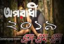 অপরাধি বাংলা এসএমএস, কবিতা ,স্বার্থহীন ভালোবাসার SmS