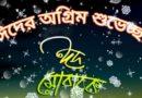 ঈদ মোবারক ২০১৯ বাংলা এসএমএস কালেকশন