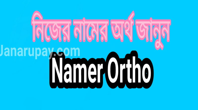 Namer Ortho Janar Upay, নামের অর্থ জানুন সবার