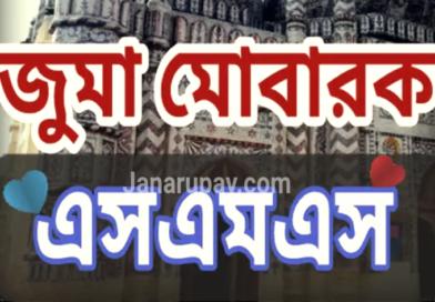 জুম্মা মোবারক এসএমএস, জুম্মা SMS, প্রবিত্র জুম্মা মেসেজ
