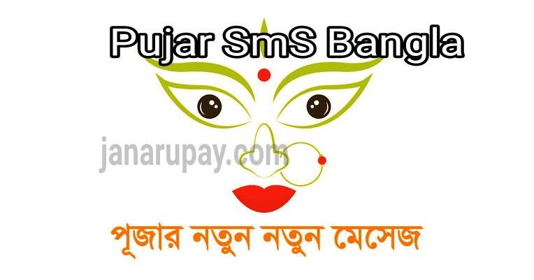 পূজার নতুন এসএমএস Pujar SmS Bangla