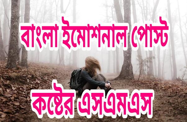 বাংলা ইমোশনাল পিক