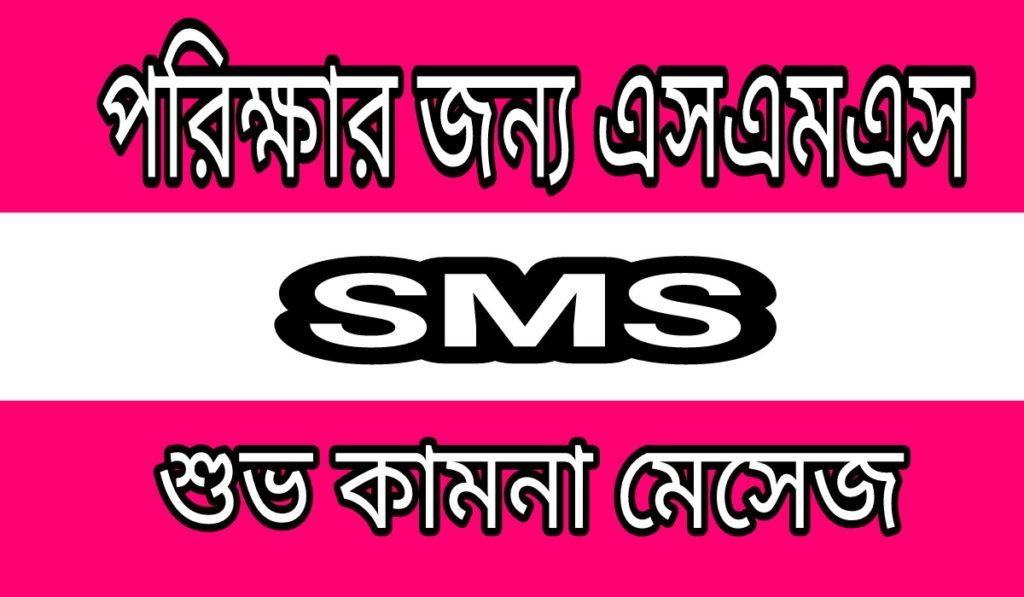 পরীক্ষার শুভ কামনা sms