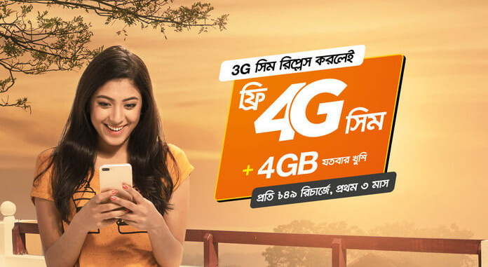 বাংলালিংক 4G SIM Replacement