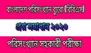 বাংলাদেশ পরিসংখ্যান ব্যুরো ২০২০