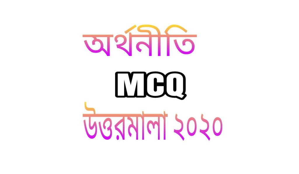 ২০২০ এসএসসি mcq অর্থনীতি