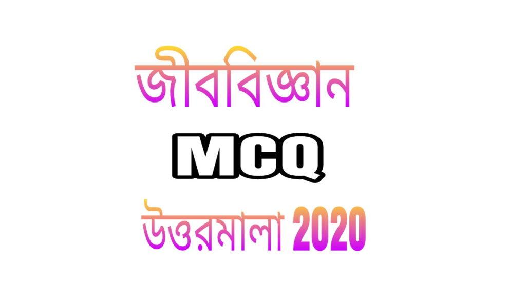SSC 2020 জীববিজ্ঞান MCQ