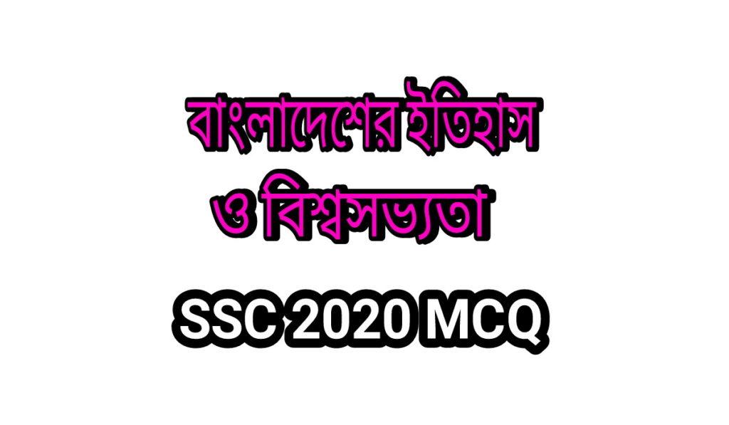 SSC 2020 MCQ Solution