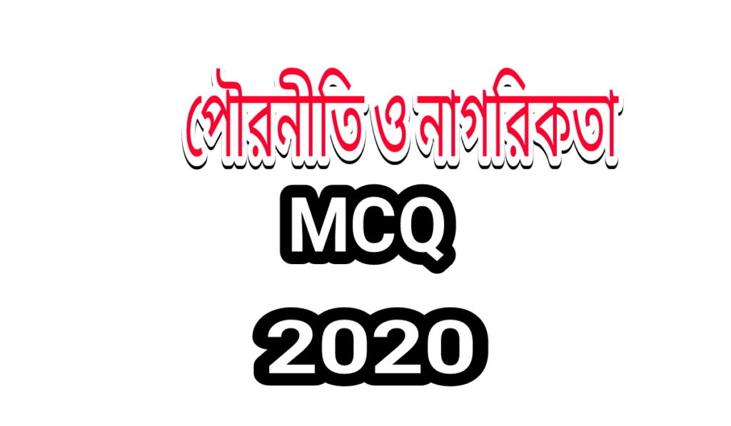 Ssc নৈর্ব্যক্তিক mcq 2020