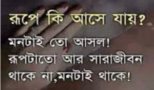 জীবনের sms bangla