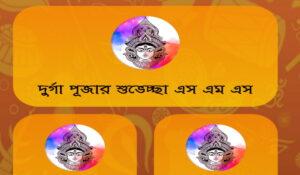 দুর্গা পূজার sms এসএমএস