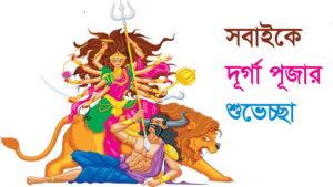 Durga puja images