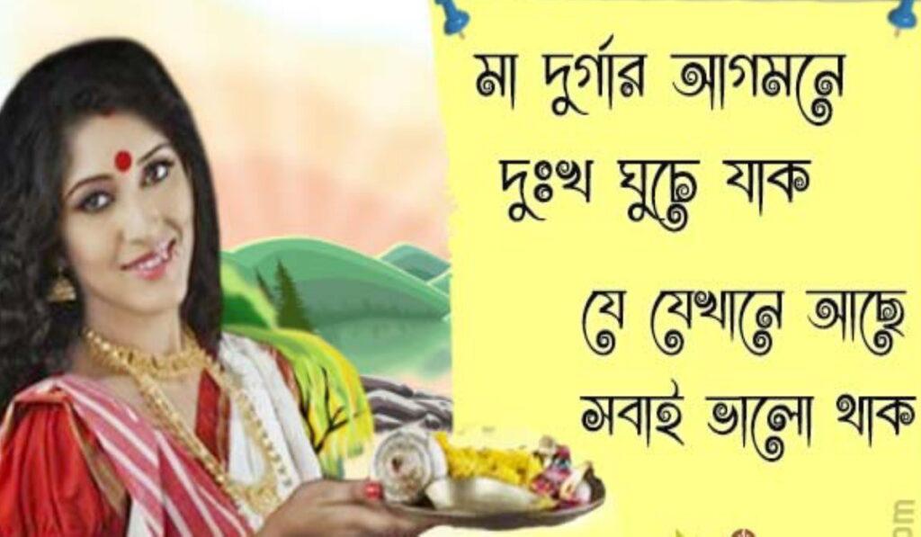 durga puja sms bangla