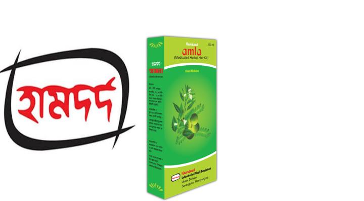 চুলপড়া প্রতিরোধক ওষুধ হামদর্দ 'আমলা' কেশ তেল