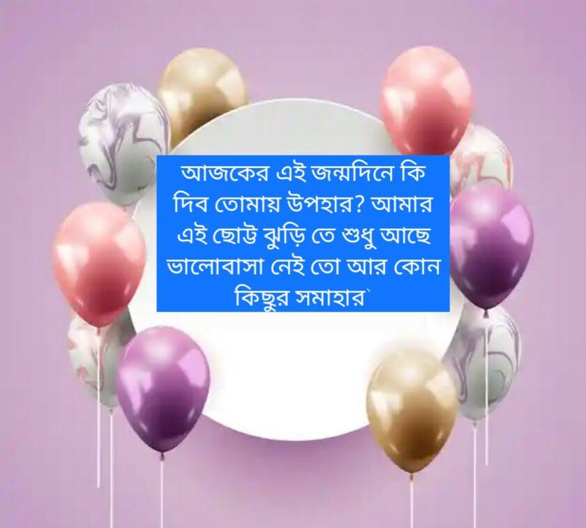 জন্মদিনের শুভেচ্ছা এসএমএস কালেকশন 2021