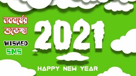 নতুন বছরের শুভেচ্ছা স্টাটাস ফেসবুকের ২০২১