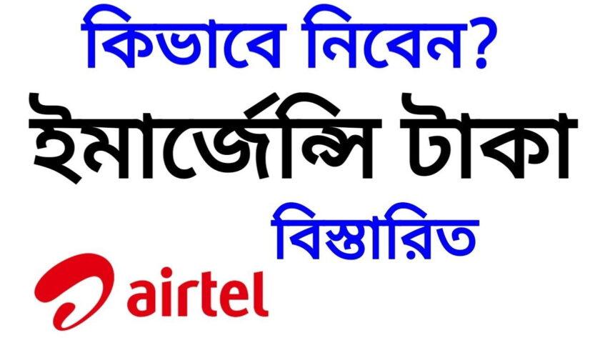 Airtel Emergency Balance Code 2021
