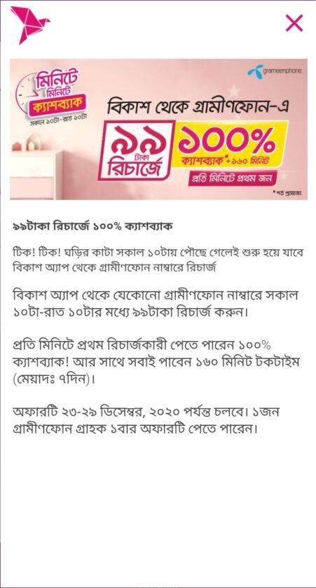 Bkash ক্যাশব্যাক রিচার্জে ৯৯ টাকা ১০০%