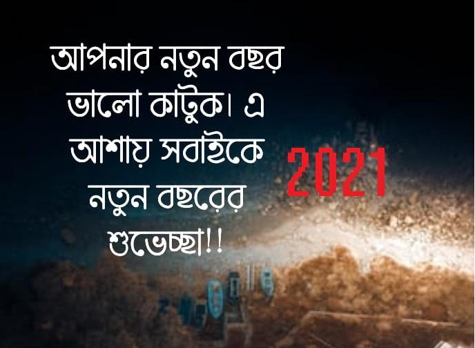 নতুন বছর 2021 এসএমএস