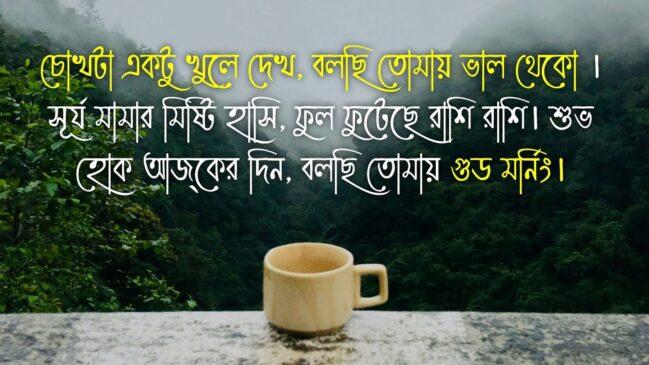 বাংলা সুপ্রভাত ছবি