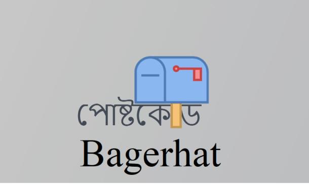 Bagerhat বাগেরহাট সদর উপজেলার পোষ্টকোড