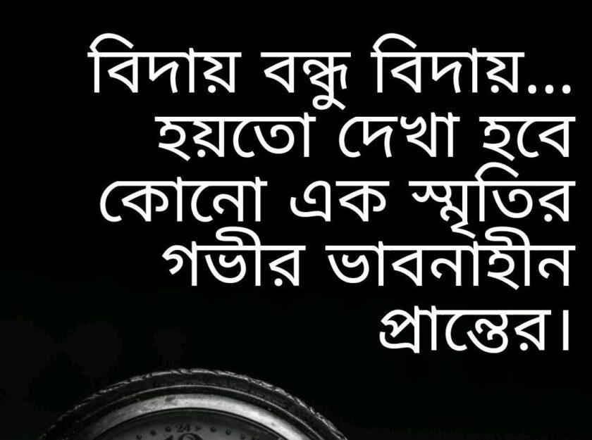 বিদায় বন্ধু এস এম এস, বিদায় বন্ধু sms 2021