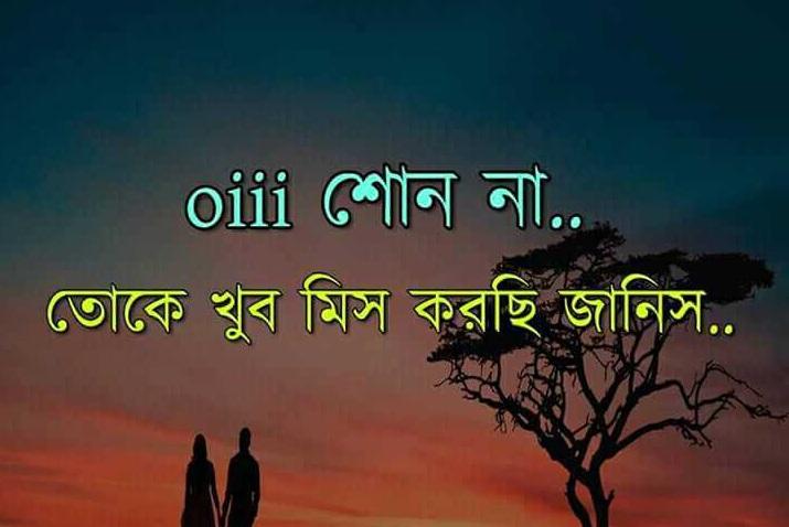 Miss you বাংলা sms, বন্ধুদের মিস করার স্ট্যাটাস