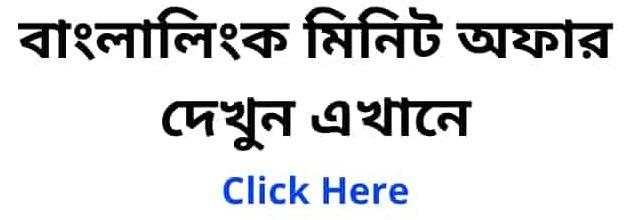 কম টাকায় বাংলালিংক মিনিট অফার ২০২১