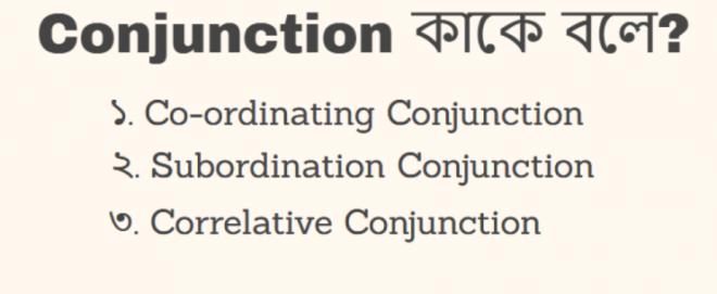 Conjunction কাকে বলে? Conjunction কত প্রকার ও কি কি?