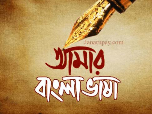 আমার বাংলা ভাষা