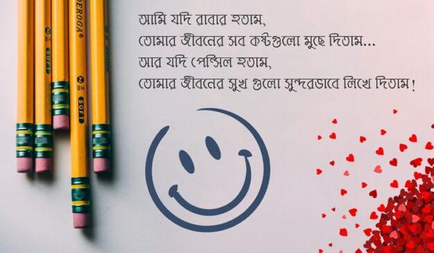 ইমোশনাল এস এম এস | Emotional SMS Bangla