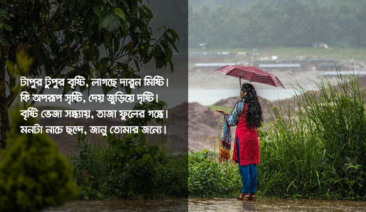 বৃষ্টির ছন্দ | Rainy Bangla Love Quotes