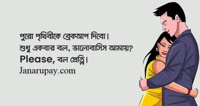 লেখা পিকচার | Bangla Love Picture 2020