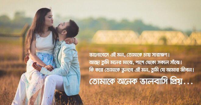 ভালোবাসার ছন্দ পিকচার | Bangla Romantic SMS