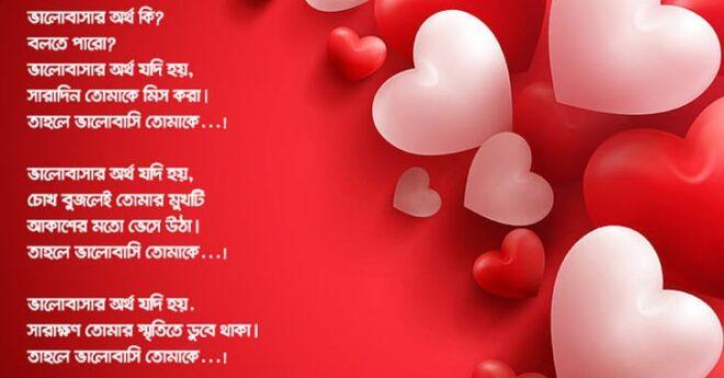 কাঁদানোর <em>এসএমএস | Sad Bangla SMS Love