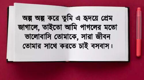ভালোবাসার ছন্দ এস এম এস, chondo sms