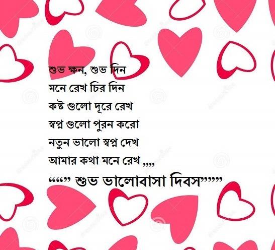 Happy Valentines Day এর বাংলা SMS 2021